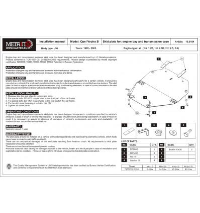 Защита картера и КПП для Opel Vectra B 16.0184