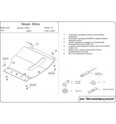 Защита картера и КПП для Nissan Micra 15.0507