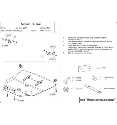 Защита картера и КПП для Nissan X-Trail 15.0373