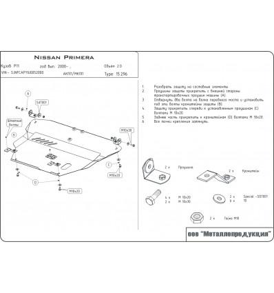 Защита картера и КПП для Nissan Primera 15.0296