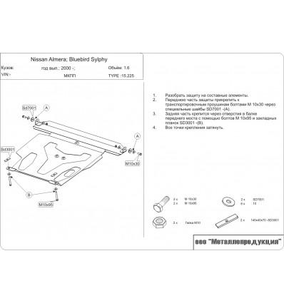 Защита картера и КПП для Nissan Almera 15.0225