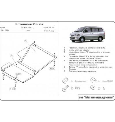 Защита картера на Mitsubishi Delica 14.1332
