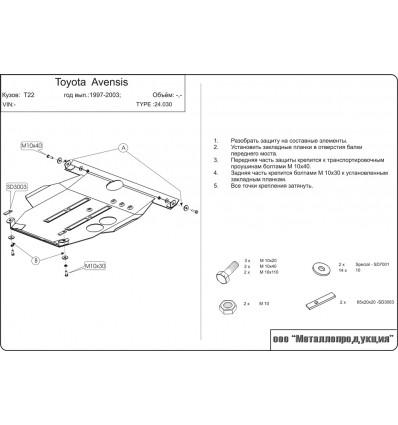 Защита картера на Toyota Avensis 24.0030