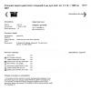 Защита картера на Audi A4 00107