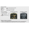 Защита картера на Fiat Albea 00611