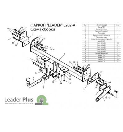 Фаркоп на Land Rover Freelander L202-A
