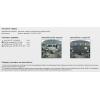 Защита двигателя и КПП для Renault Megane 01713
