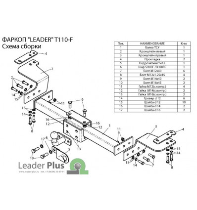 Фаркоп на Toyota Land Cruiser 200 T110-F