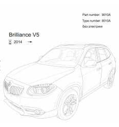 Фаркоп на Brilliance V5 9010A