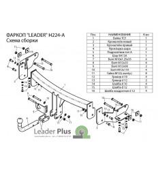 Фаркоп на Hyundai Santa Fe H224-A