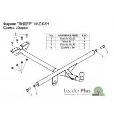Фаркоп на ВАЗ-2105,2107 VAZ-03Н