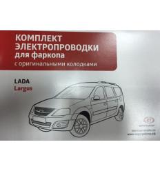 Электрика оригинальная на Lada Largus Лада Ларгус 101040