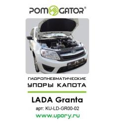 Амортизатор (упор) капота на Lada Granta KU-LD-GR00-02