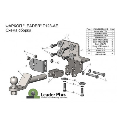 Фаркоп на Lexus GX 460 T123-AE