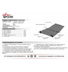 Защита раздатки Hyundai ТАГАЗ Road Partner 111.06103.1