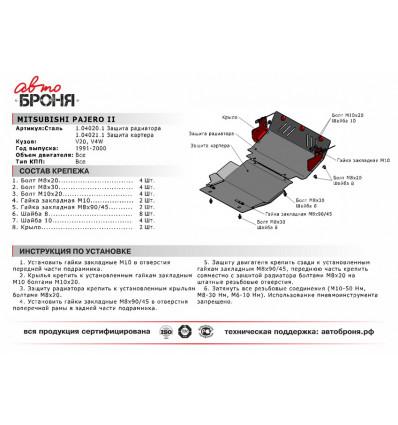 Защита радиатора Mitsubishi Pajero 2 111.04020.1
