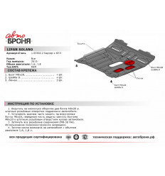Защита картера и КПП Lifan Solano 111.03302.2