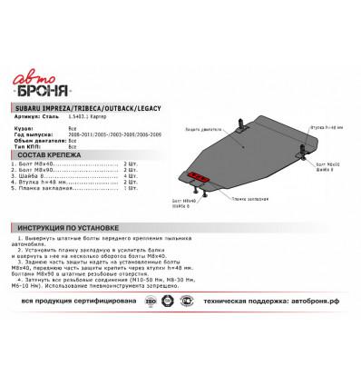 Защита картера Subaru Impreza 111.05403.1