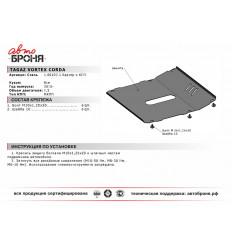 Защита картера и КПП Hyundai ТАГАЗ Vortex Corda 111.06107.1