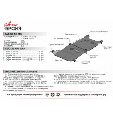 Защита картера Cadillac SRX 111.00802.1