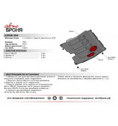 Защита картера и КПП Lifan X50 111.03314.1