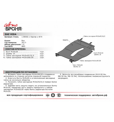 Защита картера и КПП ZAZ Vida 111.06502.1