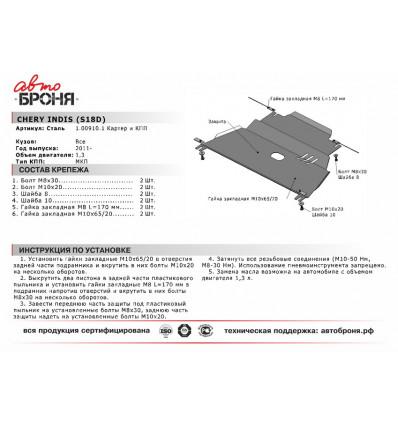 Защита картера и КПП Chery Indis s18d 111.00910.1