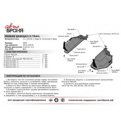 Защита топливного бака Nissan X-Trail 111.04149.1