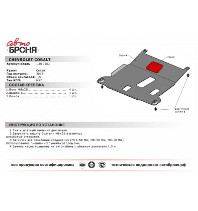 Защита картера и КПП Chevrolet Cobalt 111.01016.1