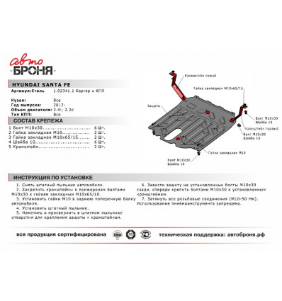 Защита картера и КПП Hyundai Santa Fe 3 111.02341.1