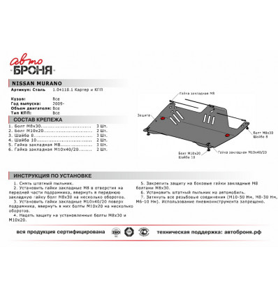Защита картера и КПП Nissan Murano 111.04118.1