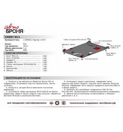 Защита картера и КПП Chery M11 111.00908.2