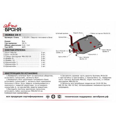 Защита топливного бака Honda CR-V 111.02129.1