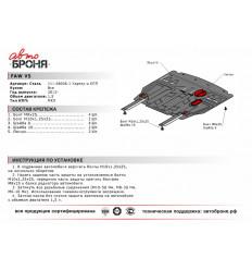 Защита картера и КПП FAW V5 111.08006.1