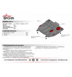 Защита картера и КПП Honda CR-V 111.02125.1