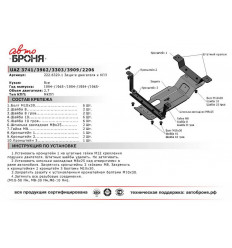 Защита картера и КПП UAZ 3303/3909/3741 222.06320.1