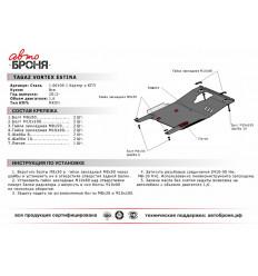 Защита картера и КПП Hyundai ТАГАЗ Vortex Estina 111.06109.1
