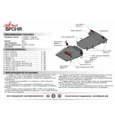Защита КПП и РК Volkswagen Touareg 111.04604.1