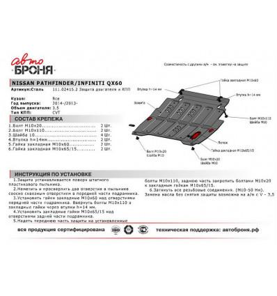Защита картера и КПП Nissan Pathfinder 111.02415.2