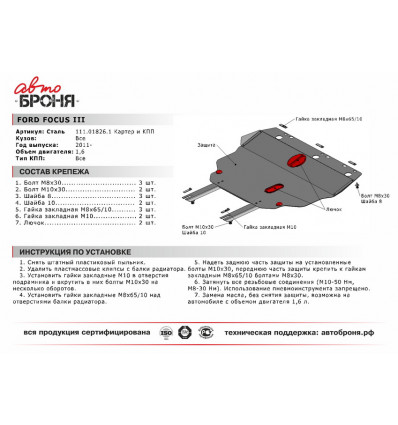 Защита картера и КПП Ford Focus 3 111.01826.1