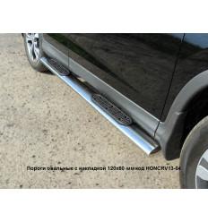 Пороги овальные с накладкой на Honda CR-V HONCRV13-04