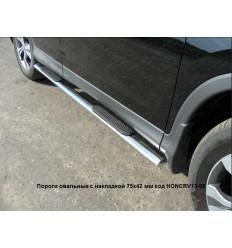 Пороги овальные с накладкой на Honda CR-V HONCRV13-08