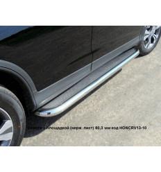 Пороги с площадкой (нерж. лист) на Honda CR-V HONCRV13-10
