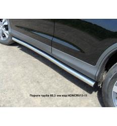 Пороги труба на Honda CR-V HONCRV13-11