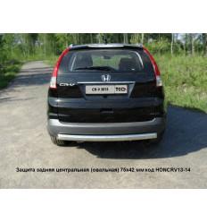 Защита задняя центральная (овальная) на Honda CR-V HONCRV13-14