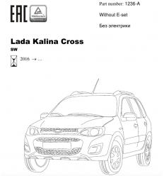 Фаркоп на Лада Калина Cross 1236А