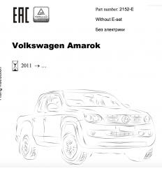 Фаркоп на Volkswagen Amarok 2152E