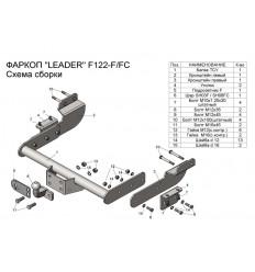 Фаркоп на Ford Transit F122-F