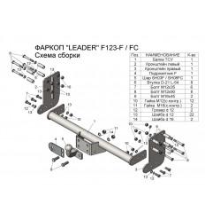 Фаркоп на Ford Transit F123-F