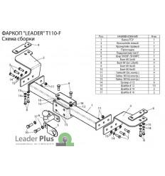 Фаркоп на Lexus LX 570, LX 450D T110-F